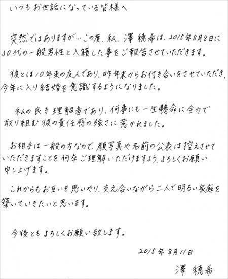 澤穂希選手の結婚報告文