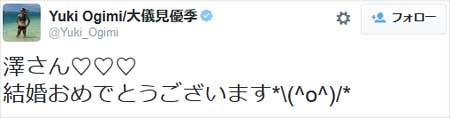 大儀見優季選手が澤穂希選手の結婚祝福