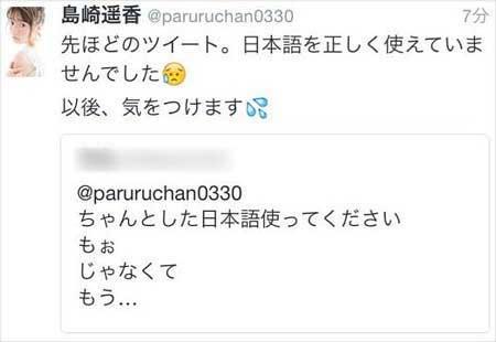 島崎遥香が日本語誤り指摘で吊し上げたツイート