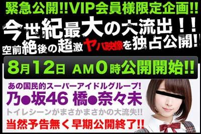 乃木坂46橋本奈々未?の盗撮動画掲載サイトの宣伝広告