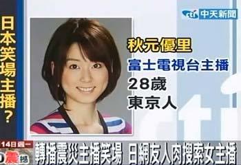 フジテレビ放送事故の犯人は秋元優里アナと台湾メディアが報道2枚目