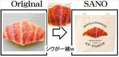佐野研二郎がトレースを認めたトートバッグとオリジナルデザインの比較写真3枚目