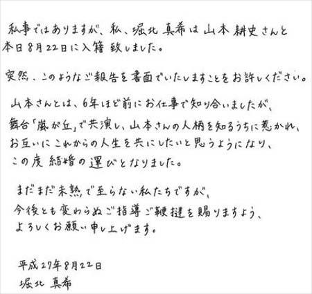 堀北真希の結婚報告コメント全文