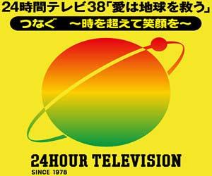 2015年放送の『24時間テレビ』