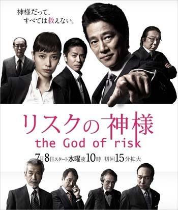 フジテレビドラマ『リスクの神様』