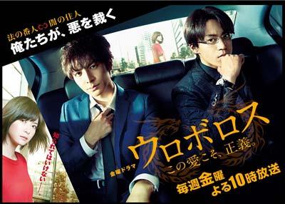 TBSドラマ『ウロボロス』