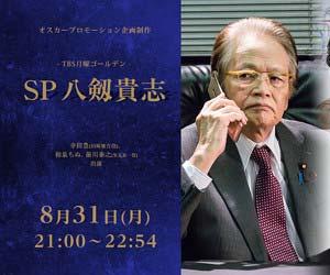 SP八剱貴志