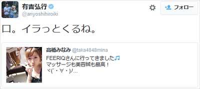 高橋みなみのアヒル口ツイートに、有吉弘行が口がイラッとくるねツイート