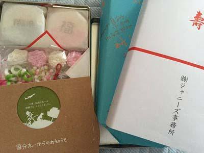 TOKIO国分太一の結婚報告の引き出物など