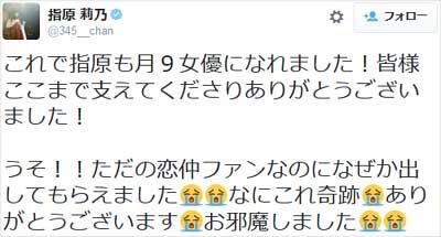 指原莉乃が『恋仲』出演報告ツイート