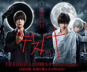 日本テレビの実写ドラマ『デスノート』