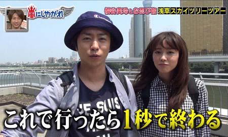 『嵐にしやがれ』で櫻井翔と桐谷美玲がお忍びデート1枚目