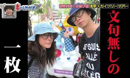 『嵐にしやがれ』で櫻井翔と桐谷美玲がお忍びデート4枚目