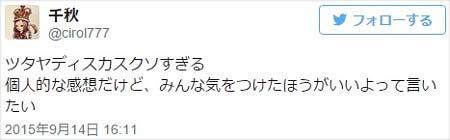 千秋がツタヤディスカスを痛烈に批判したツイート1枚目