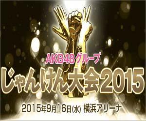 AKB48グループじゃんけん大会2015