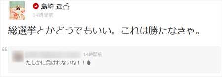 AKB48島崎遥香が総選挙はどうでもいいと755でコメント