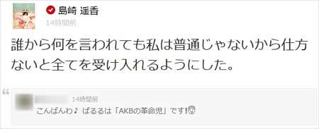 AKB48島崎遥香の755でのコメント