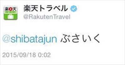 楽天トラベルの公式ツイッターアカウントが柴田淳に「ぶさいく」とリプライ