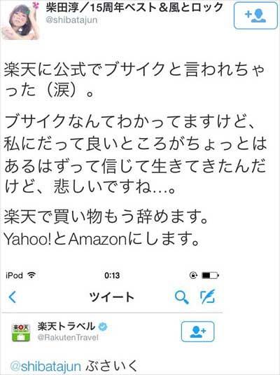 柴田淳が楽天トラベルから「ぶさいく」とリプライされたと報告したツイート