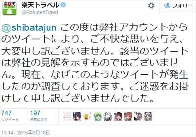 楽天トラベルの公式ツイッターアカウントが柴田淳に誤爆で謝罪