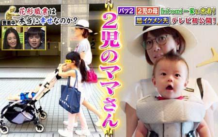 hitomiの娘と息子の写真