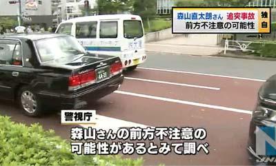 森山直太朗の交通事故3枚目