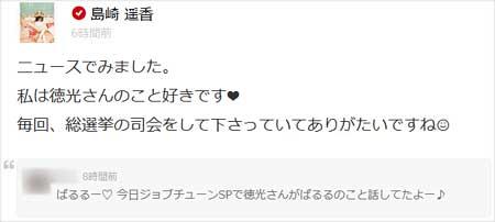 島崎遥香が755で徳光和夫についてコメント