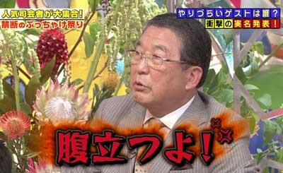 徳光和夫が『ジョブチューン』で島崎遥香にキレていたシーン9枚目