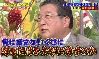 徳光和夫が『ジョブチューン』で島崎遥香にキレていたシーン10枚目