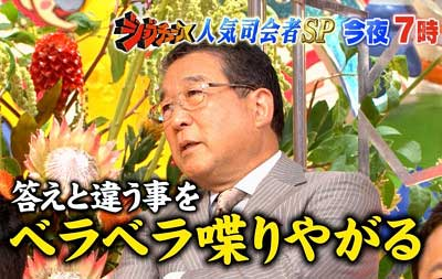 徳光和夫が『ジョブチューン』で島崎遥香にキレていたシーン3枚目