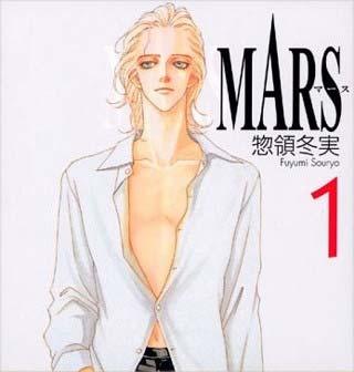 惣領冬実が原作の『MARS 』