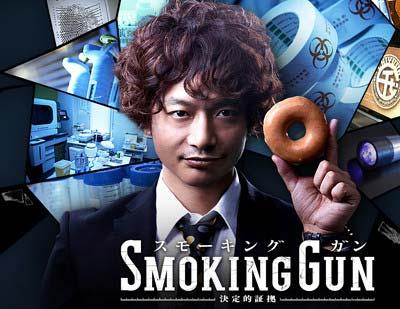 香取慎吾出演の『SMOKING GUN』