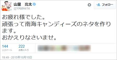 南キャン山ちゃんがボクシング引退のしずちゃんに送ったツイート