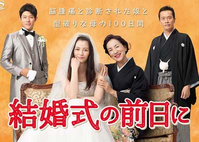 TBSドラマ『結婚式の前日に』