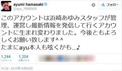 浜崎あゆみのリニューアルツイート