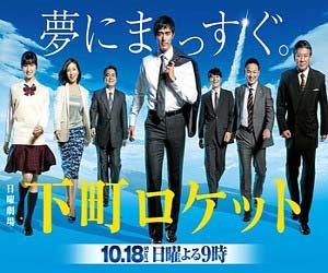 TBSドラマ『下町ロケット』