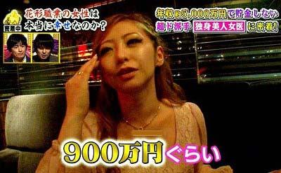 女医の脇坂英理子がホストクラブで使う金額