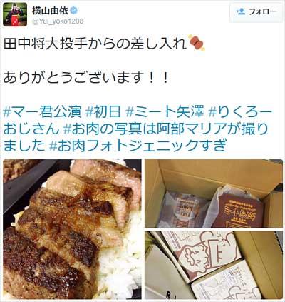 田中将大投手からの豪華な差し入れを横山由依がツイッターで報告