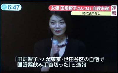 田畑智子の自殺未遂報道