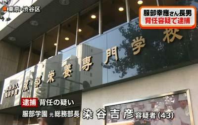 服部学園の元総務部長・染谷吉彦容疑者を逮捕