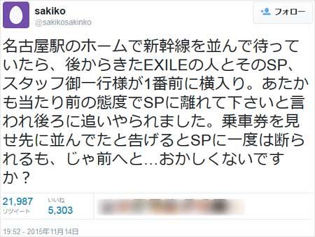 EXILEメンバーやスタッフが新幹線のホームで横入りを告発したツイート1枚目