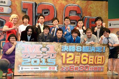 M-1グランプリ2015の決勝進出コンビ