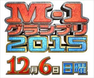 M-1グランプリ2015