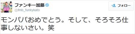 ファンキー加藤がモン吉祝福ツイート