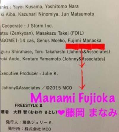 嵐・大野智が『FREESTYLE II』に夏目鈴の本名・藤岡まなみの名前をクレジット欄に記載