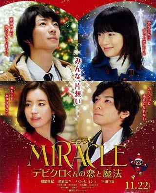 嵐の相葉雅紀が主演の映画『MIRACLE デビクロくんの恋と魔法』
