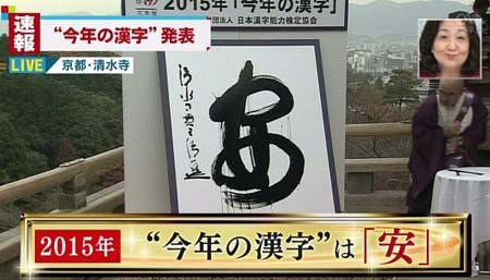 2015年『今年の漢字』は安に決定2枚目