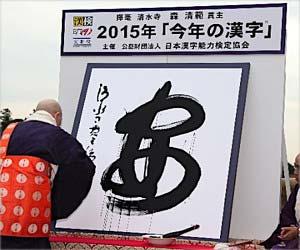 2015年『今年の漢字』は安に決定