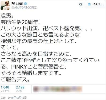 窪塚洋介の結婚宣言ツイート