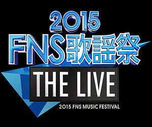 『2015FNS歌謡祭 THE LIVE』